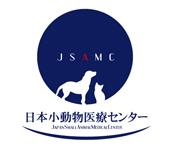 日本小動物医療センター